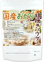 国産おから 粗挽き パウダー(粗粉末)500g [01] 国産大豆100% 遺伝子組み換え大豆不使用 NICHIGA(ニチガ) おからパウダー