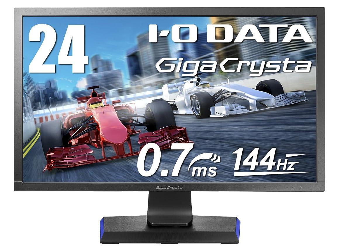 司書改善する泥I-O DATA ゲーミングモニター 24インチ(144Hz) GigaCrysta PS4 FPS向き 0.7ms TN HDMI×3 DP 高さ調整 回転 EX-LDGC241HTB2