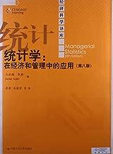经济科学译库·统计学:在经济和管理中的应用(第8版)