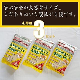 ☆Amazon限定セール☆ 玄米まるごと 玄煎粉(げんせんこ) 3パックセール