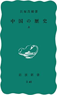 中国の歴史 上 (岩波新書)