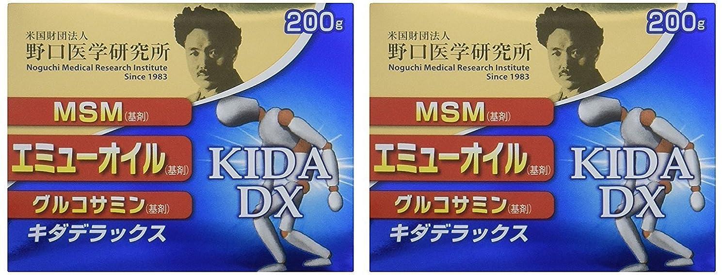 バット美容師暫定2個セット!塗るグルコサミン KIDA DX キダデラックス