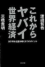 表紙: これからヤバイ世界経済   三橋貴明