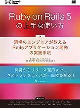 Ruby on Rails 5の上手な使い方 現場のエンジニアが教えるRailsアプリケーション開発の実践手法 (Web Engineer's Books)