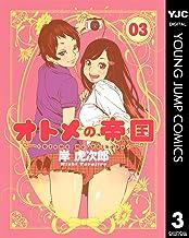 表紙: オトメの帝国 3 (ヤングジャンプコミックスDIGITAL) | 岸虎次郎
