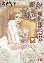 表紙: シャルトル公爵の愉しみ〔文庫版〕(6) (小学館文庫) | 名香智子
