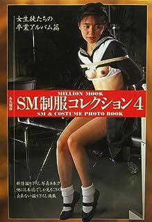 SM制服コレクション4 女生徒たちの卒業アルバム篇