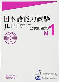 Jlpt N1 Japanese Lauguage Proficiency Test Trial Examination Questions (JLPT N1 (N1))