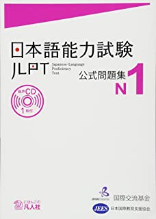 Jlpt N1 Japanese Lauguage Proficiency Test Trial Examination Questions