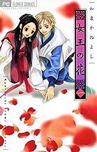 表紙: 女王の花(1) (フラワーコミックス)   和泉かねよし