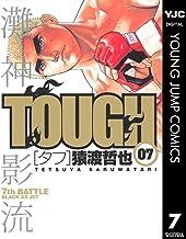 表紙: TOUGH―タフ― 7 (ヤングジャンプコミックスDIGITAL) | 猿渡哲也