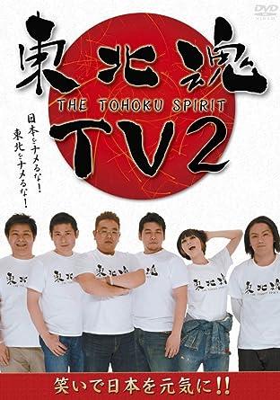 東北魂TV 2 -THE TOHOKU SPIRIT - [DVD]