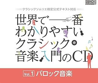 クラシックソムリエ検定公式テキスト対応 世界で一番わかりやすいクラシック音楽入門のCD Vol.1 バロック音楽