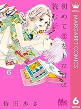 表紙: 初めて恋をした日に読む話 6 (マーガレットコミックスDIGITAL) | 持田あき