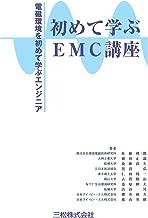 初めて学ぶEMC講座