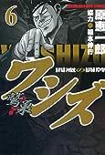 ワシズ -閻魔の闘牌- (6) (近代麻雀コミックス)