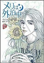 メリは外泊中(2) (アルカナコミックス)