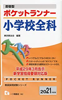 即答型 ポケットランナー小学校全科 [2021年度版] (教員採用試験シリーズ)