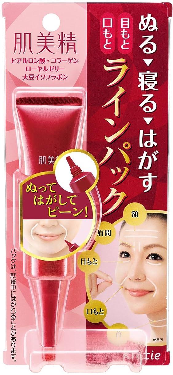 抑圧重々しいレパートリー肌美精 ラインパック美容液 20g