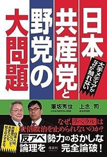 大手メディアがなぜか触れない 日本共産党と野党の大問題