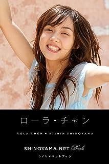 ローラ・チャン [SHINOYAMA.NET Book] シノヤマネット