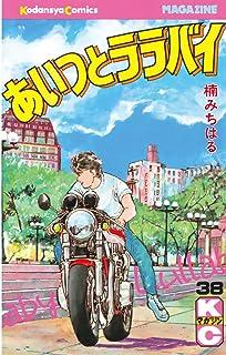 あいつとララバイ(38) (週刊少年マガジンコミックス)