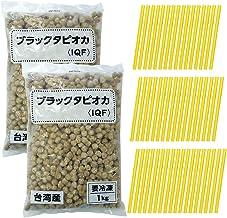 ☆ストロー50本付き☆ 冷凍 タピオカ 2kgセット もちもち 台湾産 業務用 簡単調理 ストロー 瞬間解凍