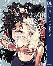 表紙: 甘噛みだけではすまさないっ【電子限定描き下ろし付き】 (ドットブルームコミックスDIGITAL) | 鶴子