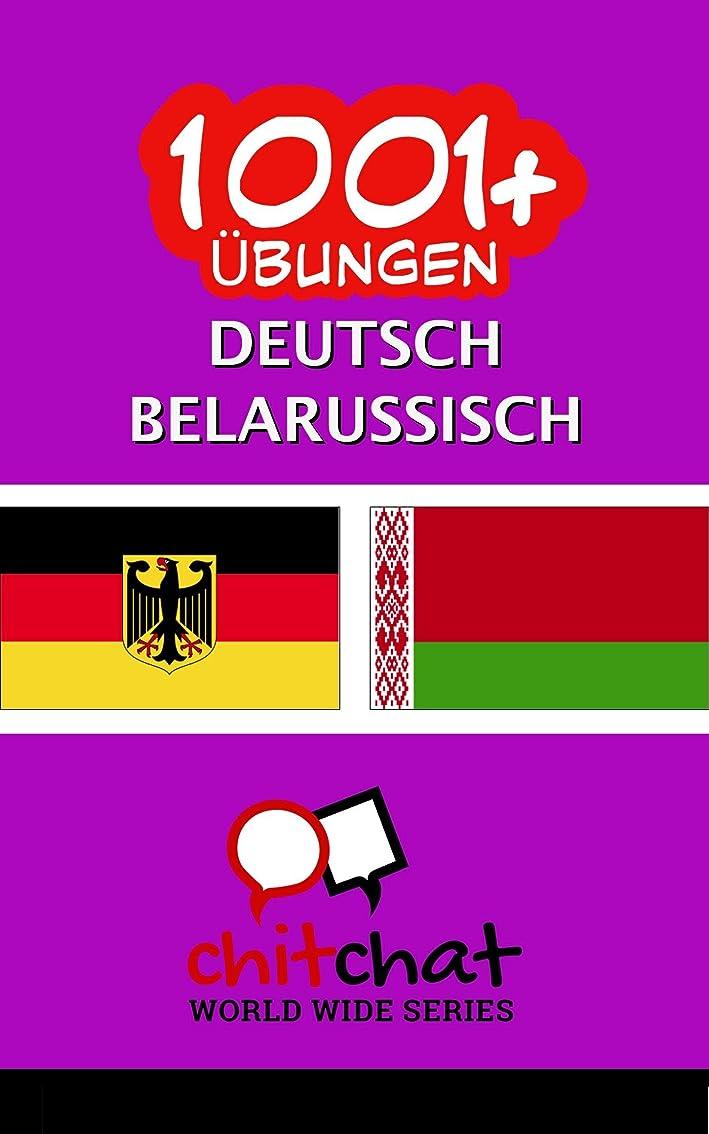 不規則な死んでいる必要ない1001+ übungen Deutsch - Belarussisch (German Edition)
