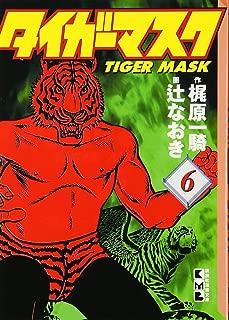 Tiger Mask (6) (Kodansha Manga Bunko) (2001) ISBN: 4063600645 [Japanese Import]