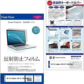 メディアカバーマーケット HP EliteBook 830 G7 2020年版 [13.3インチ(1920x1080)] 機種で使える【シリコンキーボードカバー フリーカットタイプ と 反射防止液晶保護フィルム のセット】
