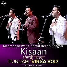 Kisaan - Punjabi Virsa 2017 Melbourne Live