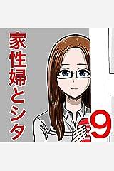 家性婦とシタ 9 ドM Kindle版