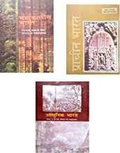 Madhyakalin Bharat By Satish Chandra, Prachin Bharat By Ramsaran Sharma And Adhunik Bharat By Vipin Chander (History Old N...