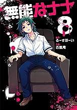無能なナナ(8) (ガンガンコミックス)
