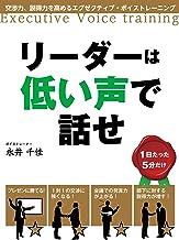 表紙: リーダーは低い声で話せ 交渉力、説得力を高めるエグゼクティブ・ボイストレーニング (中経出版) | 永井 千佳