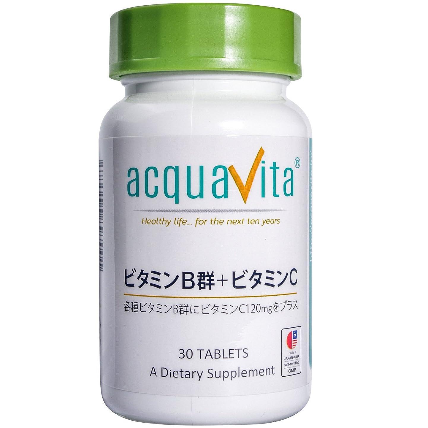 満了メールグラディスacquavita(アクアヴィータ)  ビタミンB群+ビタミンC 30粒