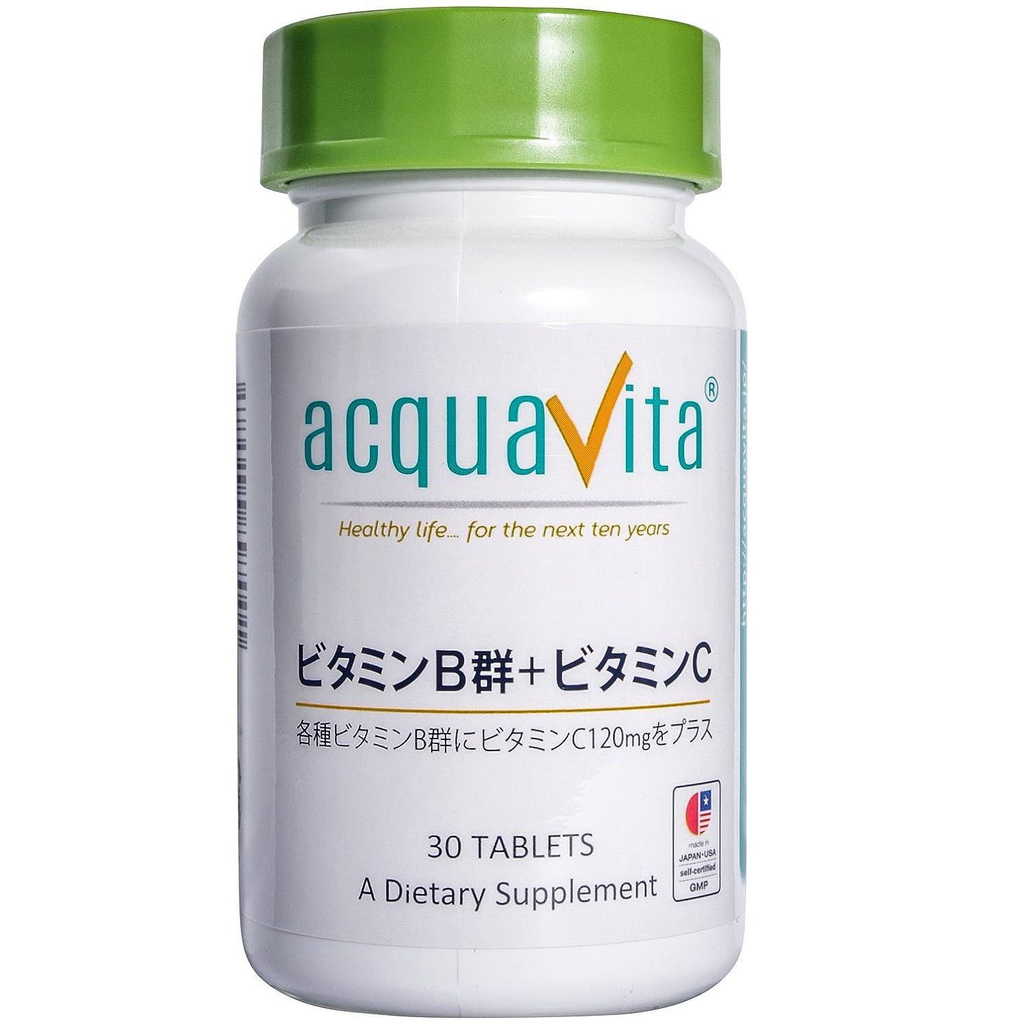 前提憂慮すべき不確実acquavita(アクアヴィータ)  ビタミンB群+ビタミンC 30粒