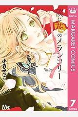 僕に花のメランコリー 7 (マーガレットコミックスDIGITAL) Kindle版