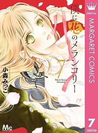 僕に花のメランコリー 7 (マーガレットコミックスDIGITAL)