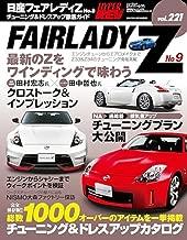 Hyper Lev. 221 Nissan Fairlady Z No. 9 (News Mook * Hyper Rev Model Tuning & Dress Up) Magazine - 2017/9/30