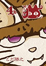 猫(ミック)4(フルカラー版166p) 猫(ミック)フルカラー版