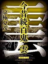 表紙: 今昔続百鬼 雲【電子百鬼夜行】 (講談社文庫) | 京極夏彦