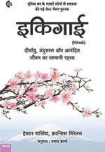 Ikigai (Hindi) Art of staying Young.. while growing Old दीर्घायु, तंदुरुस्तऔरआनंदितजीवनकाजापानीरहस्य