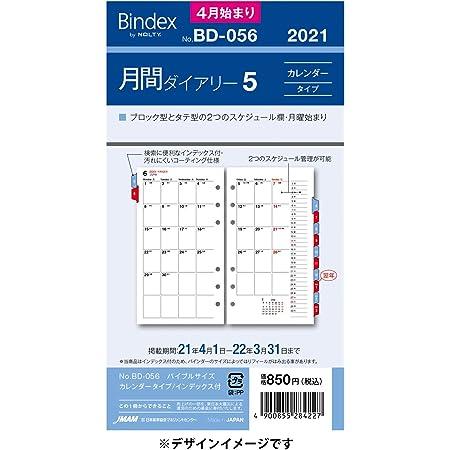 能率 バインデックス 手帳 リフィル 2021年 4月始まり バイブル マンスリー カレンダー インデックス付 BD056