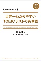 世界一わかりやすい TOEICテストの英単語 Kindle版