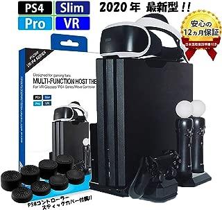 Aerser PS4 縦置きスタンド PRO SLIM PSVR PSMOVE モーションコントローラー 収納 充電 冷却ファン 最新型 日本語説明書 アナログスティックカバー付属 12ヵ月保証