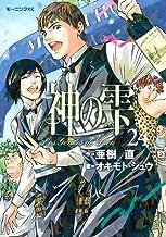 表紙: 神の雫(24) (モーニングコミックス) | 亜樹直