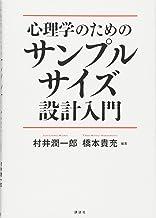 心理学のためのサンプルサイズ設計入門 (KS専門書)