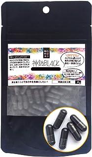 炭カプセル 炭パウダー チャコール 食用炭 クレンズ 微粉炭 90個 10ミクロン 神鍋BLACK 独自白炭製